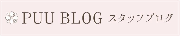 Puuオーナーブログ